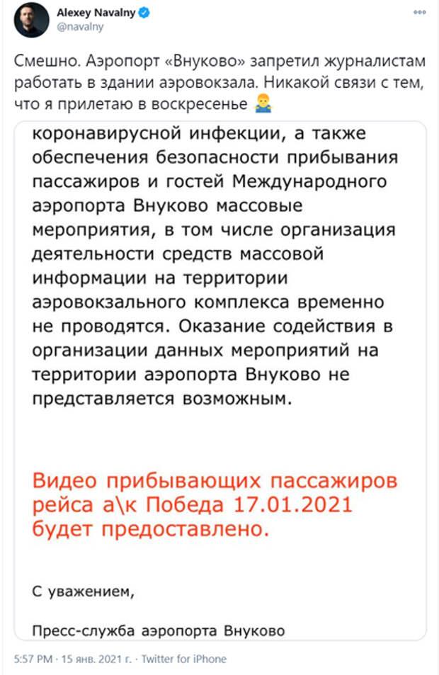 твиттер Алексея Навального
