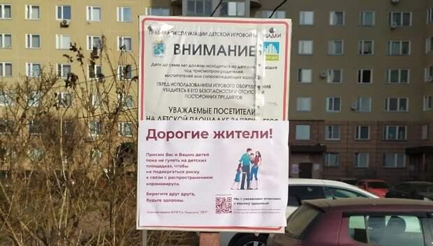 УК попросили подольчан не выпускать детей на улицу из‑за коронавируса