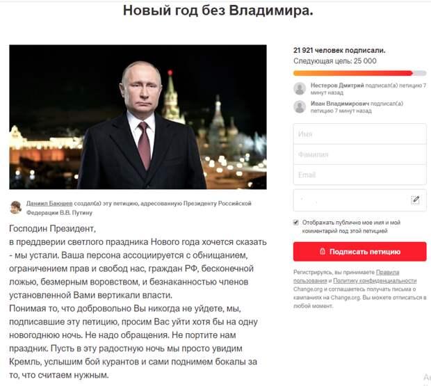А на  сайте change.org петиция уже отсутствует....