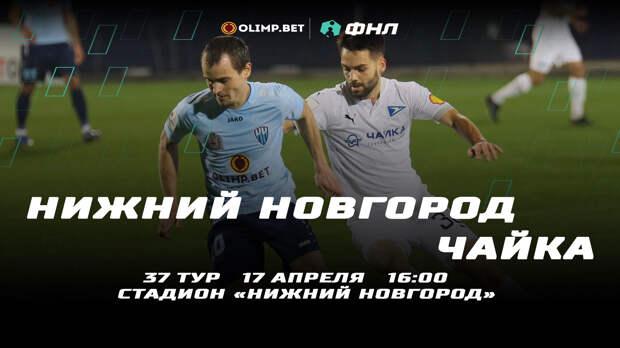 17.04.2021. Нижний Новгород - Чайка/FC Nizhniy Novgorod - FC Chayka