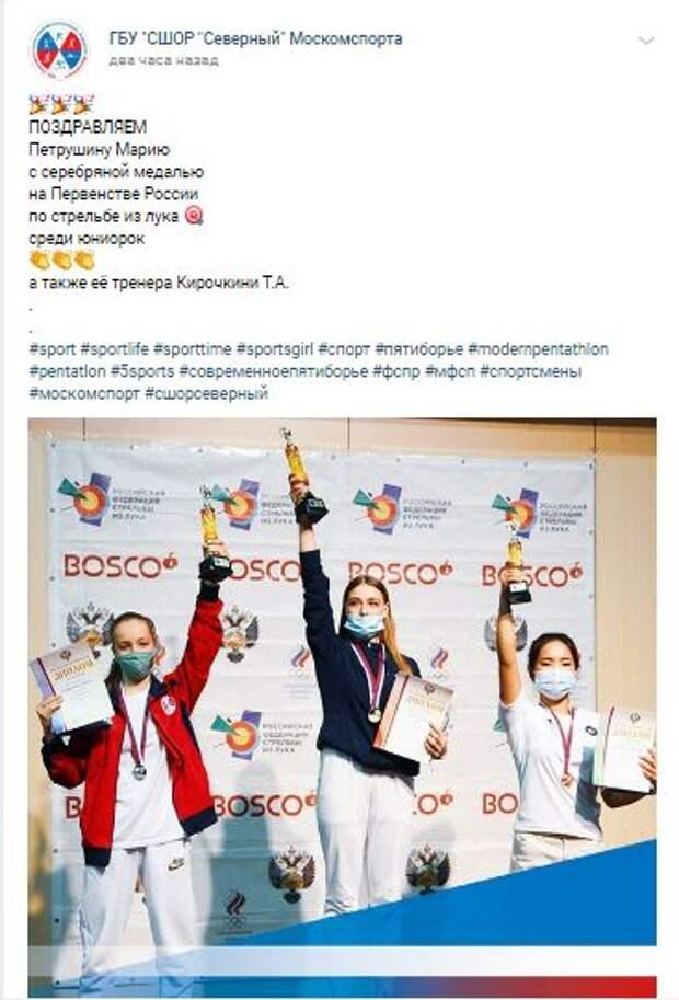 Спортсмены из Северного собрали урожай медалей на всероссийских соревнованиях