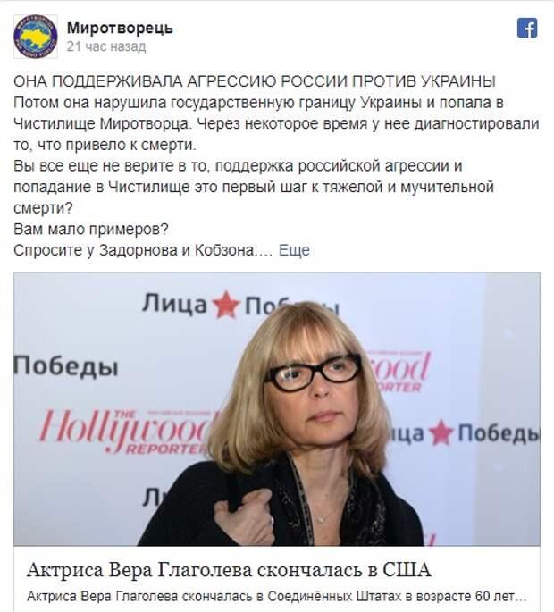 """""""Миротворец"""" в Сети поглумился над умершей Глаголевой"""