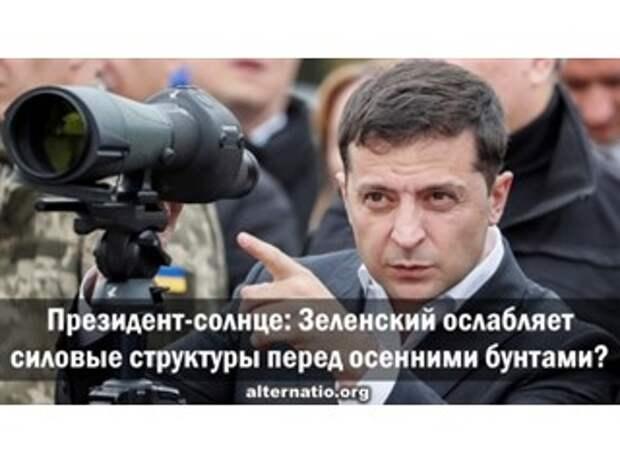 Президент-солнце: Зеленский ослабляет силовые структуры перед осенними бунтами?