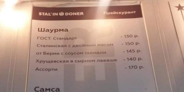 На изображении может находиться: текст «STAL'IN 10 DONER прейскурант шаурма гост. стандарт сталинская двойным мясом от берии C соусом ткемали хрущевская B сырном лаваше ассорти 130 p. -150 145 p. -140р 170 p.»