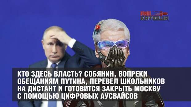 Кто здесь власть? Собянин, вопреки обещаниям Путина, перевел школьников на дистант и готовится закрыть Москву с помощью цифровых аусвайсов
