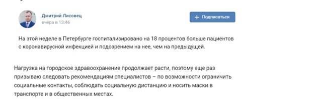 Из-за Потехиной коронавирусная ситуация в СПб будет еще хуже