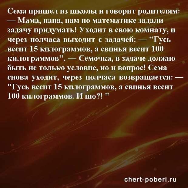 Самые смешные анекдоты ежедневная подборка chert-poberi-anekdoty-chert-poberi-anekdoty-29420317082020-6 картинка chert-poberi-anekdoty-29420317082020-6