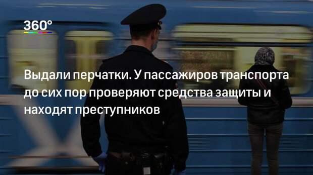 Выдали перчатки. У пассажиров транспорта до сих пор проверяют средства защиты и находят преступников