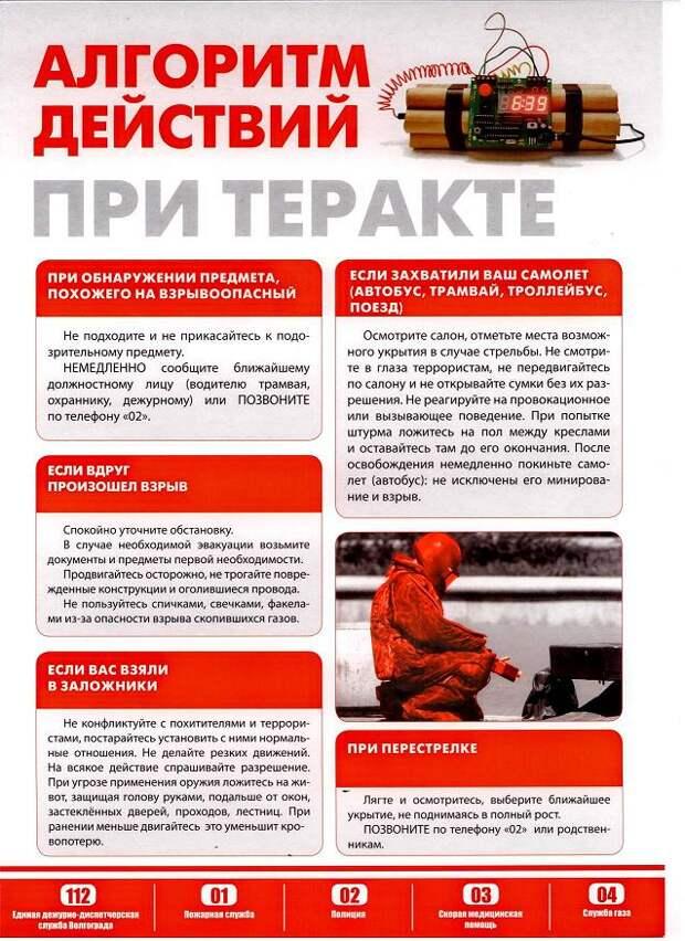Антитеррористическая защищенность: требования, инструктажи, рекомендуемое оборудование