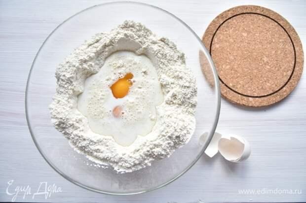 В центре муки сделать углубление, влить теплое молоко и вбить яйца. Замесить тесто. Месить тесто не менее 10 минут. По возможности воспользоваться кухонной машиной.