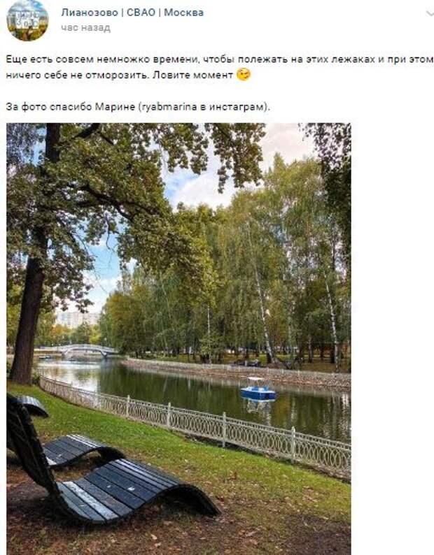 В Лианозовском парке еще можно полежать на лавочках