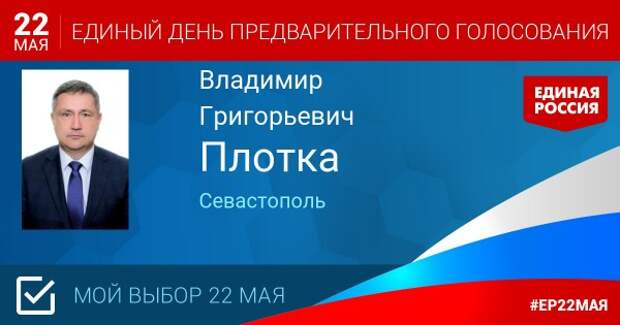 Страдательный Владимир Георгиевич «Муссонский»