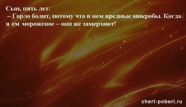 Самые смешные анекдоты ежедневная подборка chert-poberi-anekdoty-chert-poberi-anekdoty-29420317082020-15 картинка chert-poberi-anekdoty-29420317082020-15