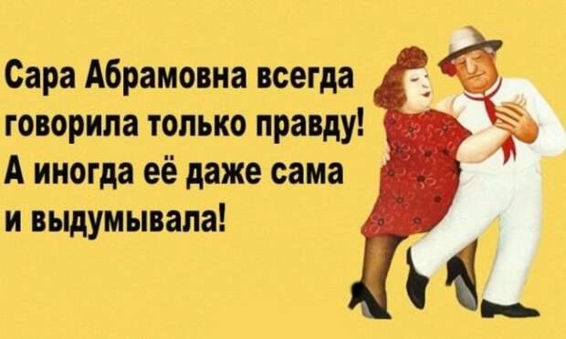 Как говорит моя тетя из Одессы... Еврейские анекдоты и истории для отличного настроения!