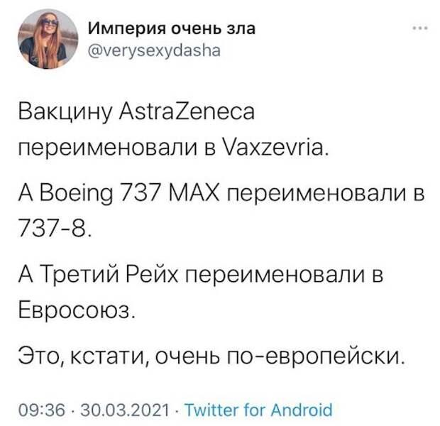 AstraZeneca переименовала свою вакцину в Vaxzevria
