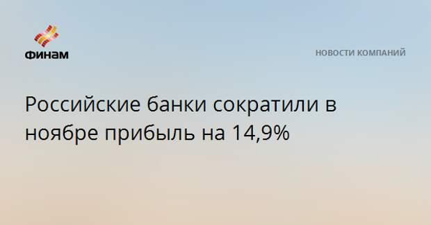 Российские банки сократили в ноябре прибыль на 14,9%
