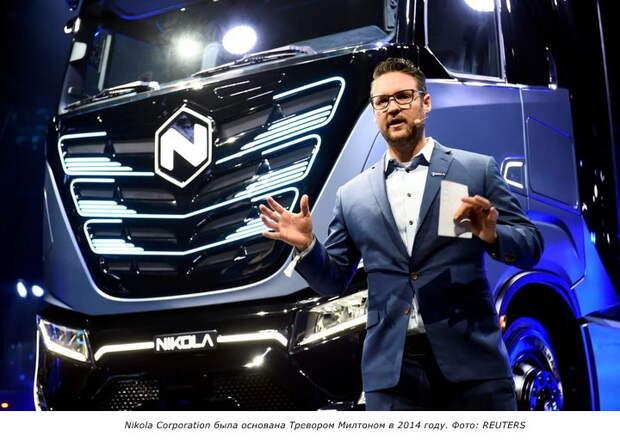 """""""Мы не видели обмана такого уровня"""": Многомиллиардный проект Nikola Corporation обрушил американские биржи"""