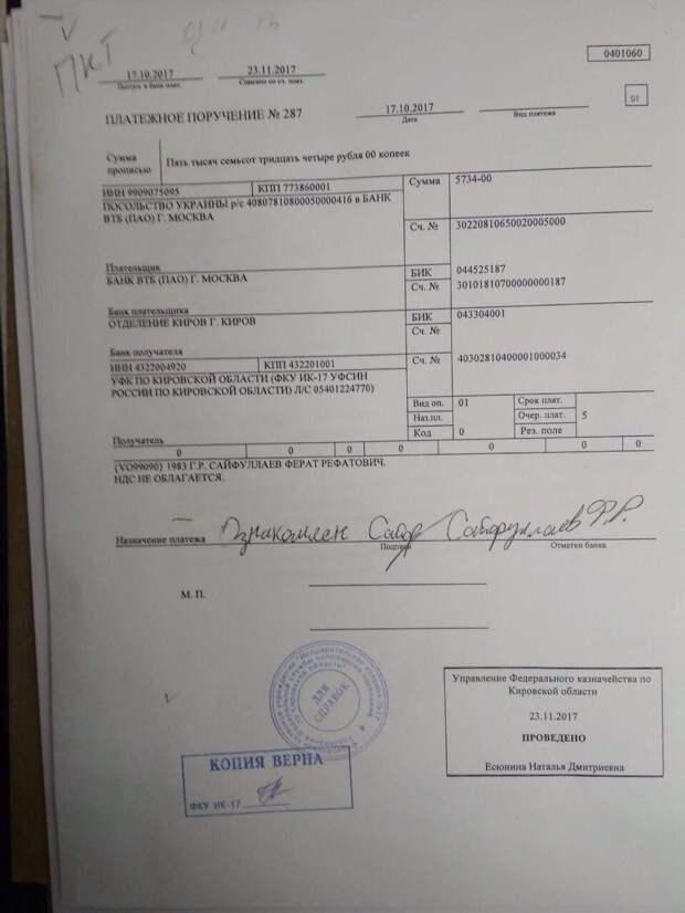 Украинское посольство в России спонсирует террористов в Крыму 2