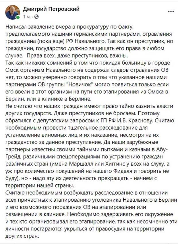 Дмитрий Петровский: Россия должна разобраться с отравлением Навального