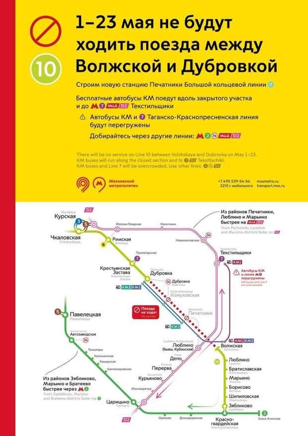 Между «Дубровкой» и «Кожуховской» пустят компенсационные автобусы