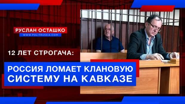 12 лет строгого режима: Россия ломает клановую систему на Кавказе