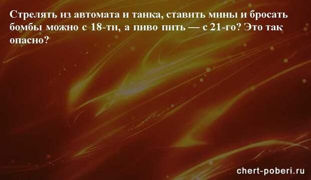 Самые смешные анекдоты ежедневная подборка chert-poberi-anekdoty-chert-poberi-anekdoty-49400521102020-15 картинка chert-poberi-anekdoty-49400521102020-15