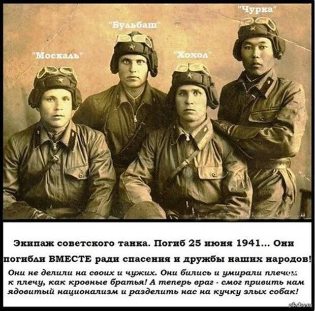 ОНИ ГОРЕЛИ В ОДНОМ ТАНКЕ. защищая СССР от фашистов