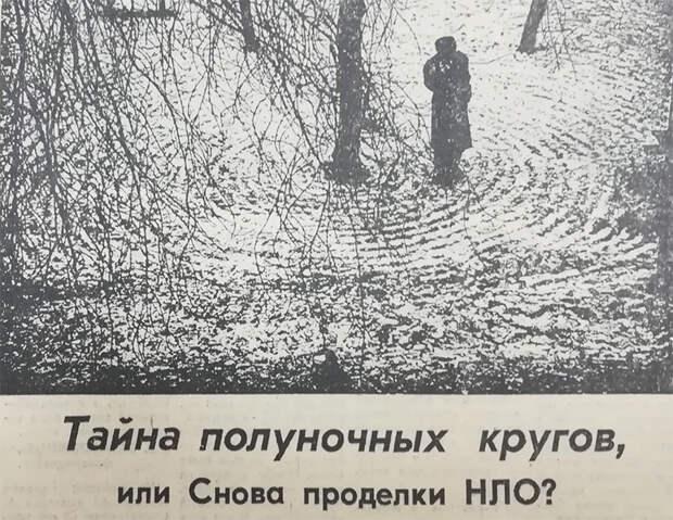 Мифы про «летающие тарелки» в СССР.
