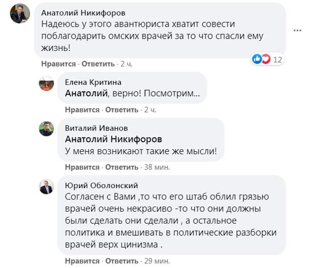 Навальный опубликовал первое фото после выхода из комы, получив поздравление с «воскресением»