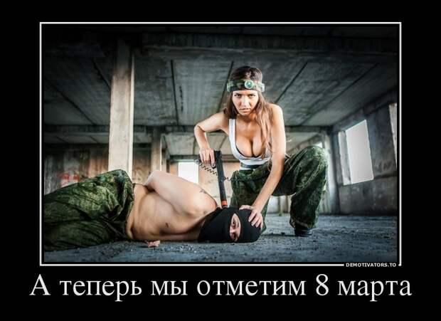 Подборка свежих и прикольных демотиваторов про женщин со смыслом (10 фото)
