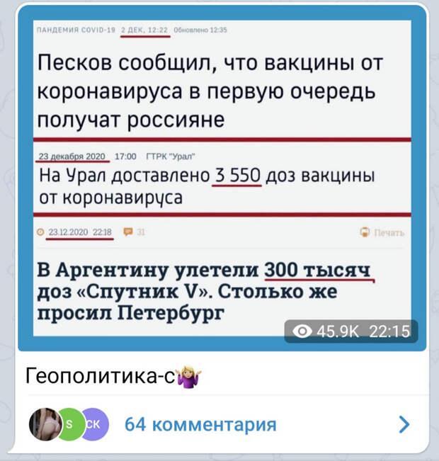 В соцсетях недовольны отправкой вакцины «Спутник V» в Аргентину. «Они коксом рассчитываться будут»