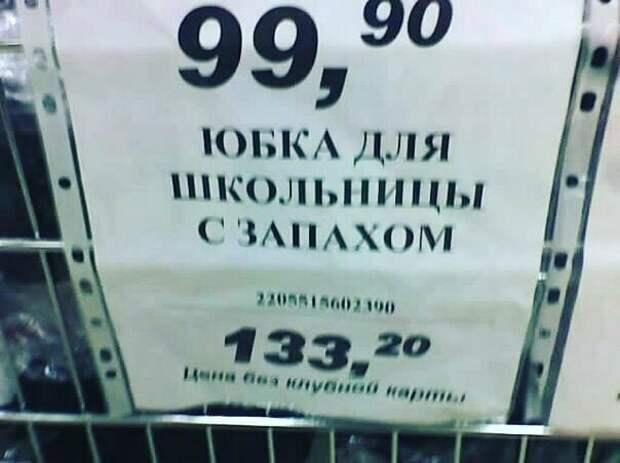 В каком смысле? в россии, надпись, объявления, прикол, смешно, смешные объявления, фото