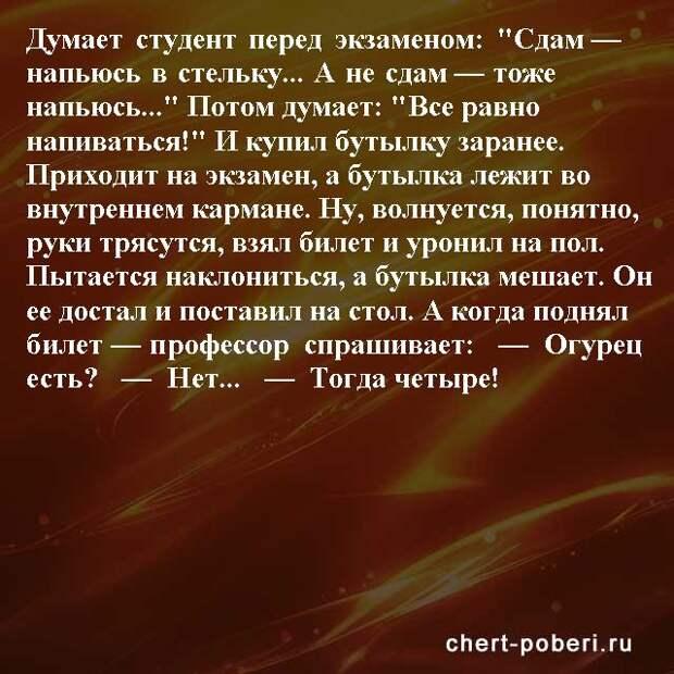 Самые смешные анекдоты ежедневная подборка chert-poberi-anekdoty-chert-poberi-anekdoty-49400521102020-3 картинка chert-poberi-anekdoty-49400521102020-3