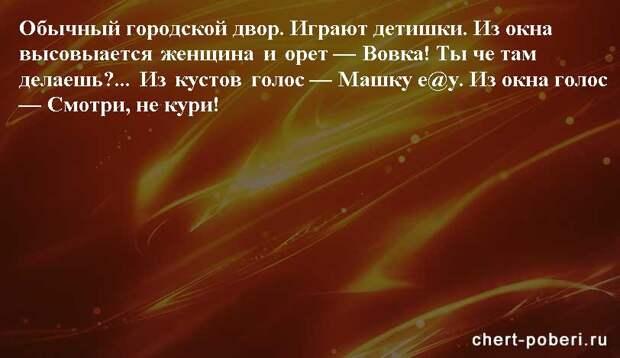 Самые смешные анекдоты ежедневная подборка chert-poberi-anekdoty-chert-poberi-anekdoty-49400521102020-19 картинка chert-poberi-anekdoty-49400521102020-19
