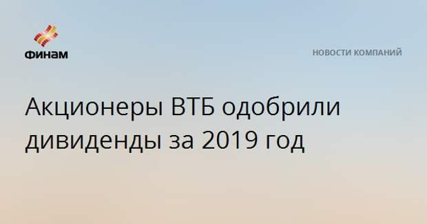 Акционеры ВТБ одобрили дивиденды за 2019 год