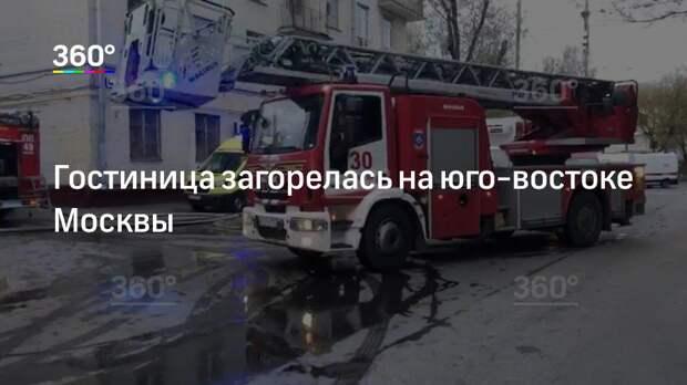Гостиница загорелась на юго-востоке Москвы