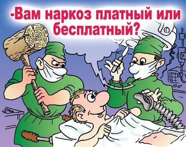 Ну или почти радужным анестезиолог, анестезия, наркоз, прикол, юмор