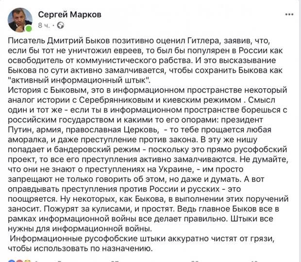 О Дмитрии Быкове