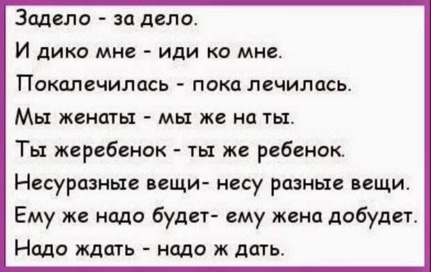 Картинки по запросу Русский язык шутки