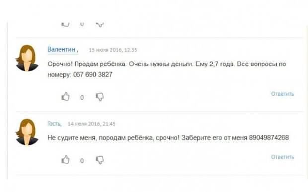 Как продают и покупают детей в России