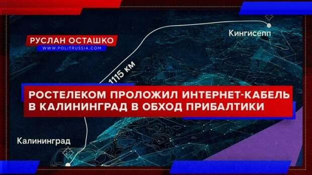 Ростелеком проложил интернет-кабель в Калининград в обход Прибалтики