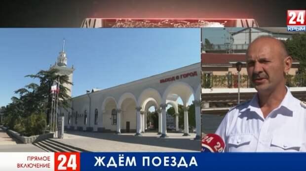 Как Крым готовится к прибытию поездов с материка