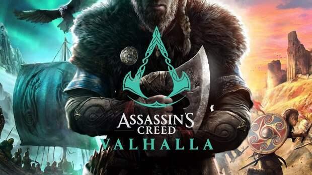 Анонс Assassins Creed Valhalla