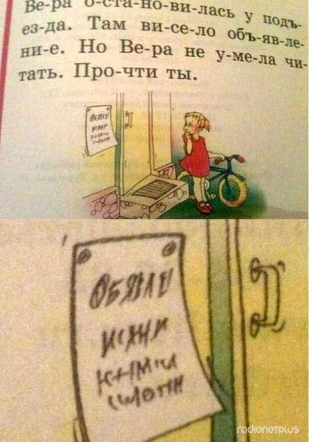 Читать я тоже не умею