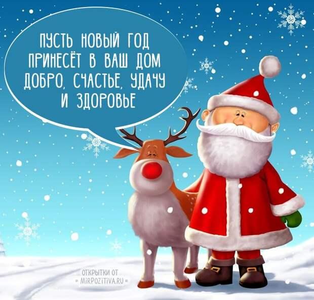 С Новым годом ,друзья)