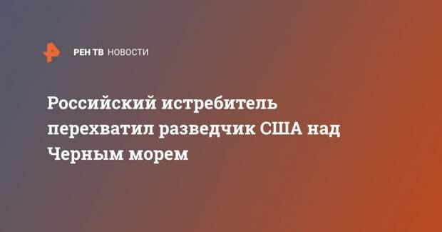 Российский истребитель перехватил разведчик США над Черным морем