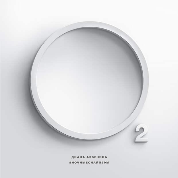 В день рождения Арбениной вышел альбом «О2»