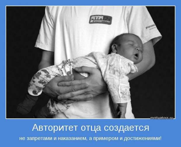 Авторитет отца создается не запретами и наказанием, а примером и достижениями