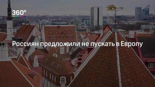 Россиян предложили не пускать в Европу