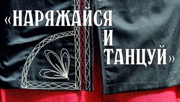 Дефиле и танцы в народных костюмах проведут в усадьбе «Ивановское» 25 октября